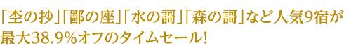 「杢の抄」「鄙の座」「水の謌」「森の謌」など人気9宿が 最大38.9%オフのタイムセール!