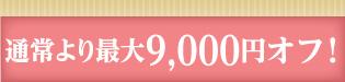 通常より最大9,000円オフ!