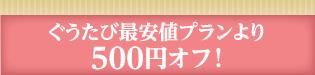 ぐうたび最安値プランより 500円オフ!