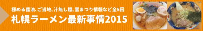 札幌ラーメン最新事情2015はコチラ