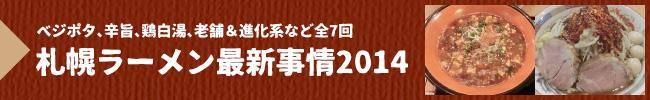 札幌ラーメン最新事情2014はコチラ