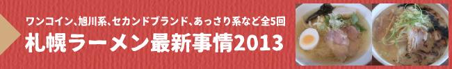 札幌ラーメン最新事情2013