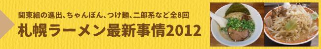 札幌ラーメン最新事情2012