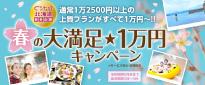 春の大満足1万円キャンペーン