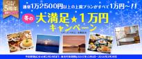 冬の大満足1万円キャンペーン