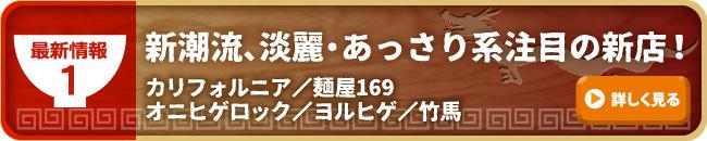 最新事情1 奥深さを実感、札幌醤油ラーメンの三極化!詳しく見る