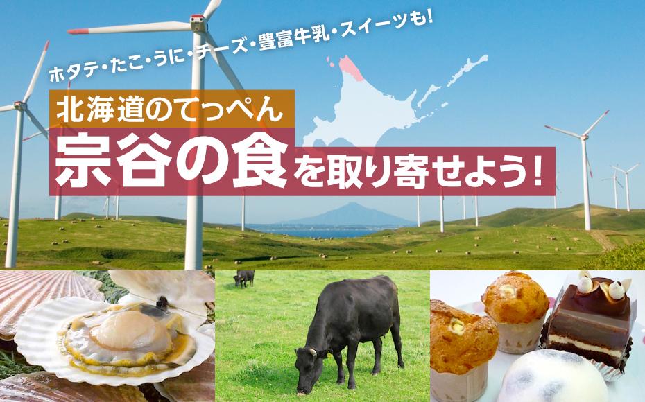北海道のてっぺん 宗谷の食を取り寄せよう!