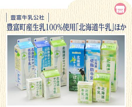 豊富牛乳公社 豊富町産生乳100%使用「北海道牛乳」ほか
