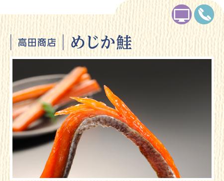高田商店 めじか鮭