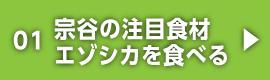 01 宗谷の注目食材エゾシカを食べる