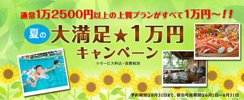 夏の大満足1万円キャンペーン2016