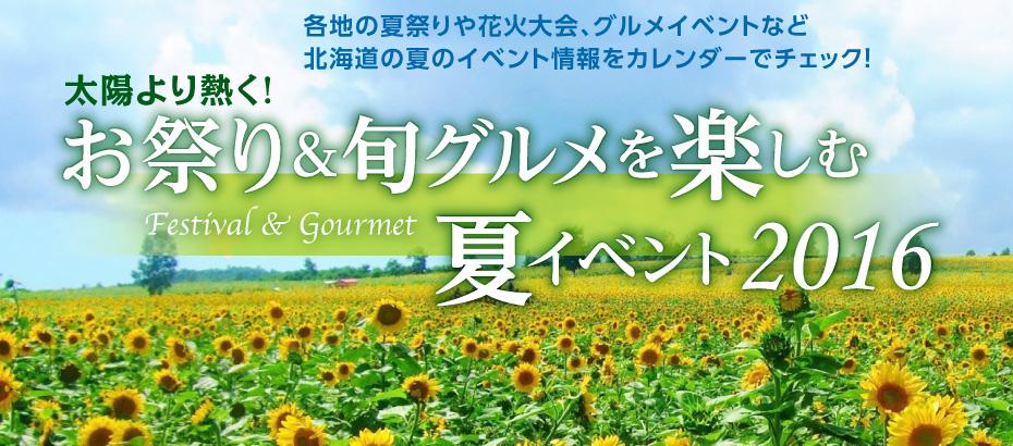 お祭り&旬グルメを楽しむ夏イベント2016