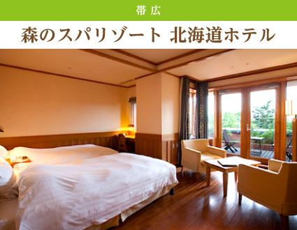 帯広 / 森のスパリゾート 北海道ホテル