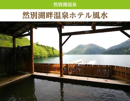 然別湖 / 然別湖畔温泉ホテル風水