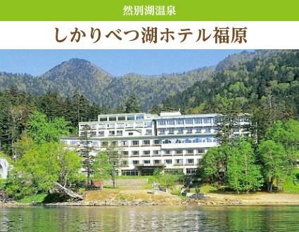 然別湖温泉 / しかりべつ湖ホテル福原