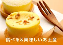 食べる&美味しいお土産