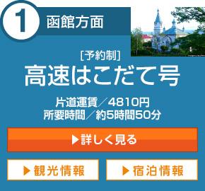 1函館方面:高速はこだて号