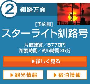 2釧路方面:スターライト釧路号