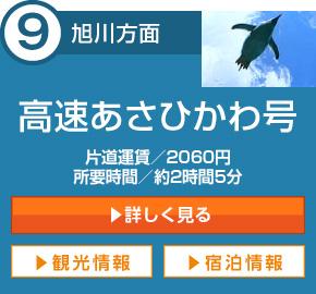 9旭川方面:高速あさひかわ号