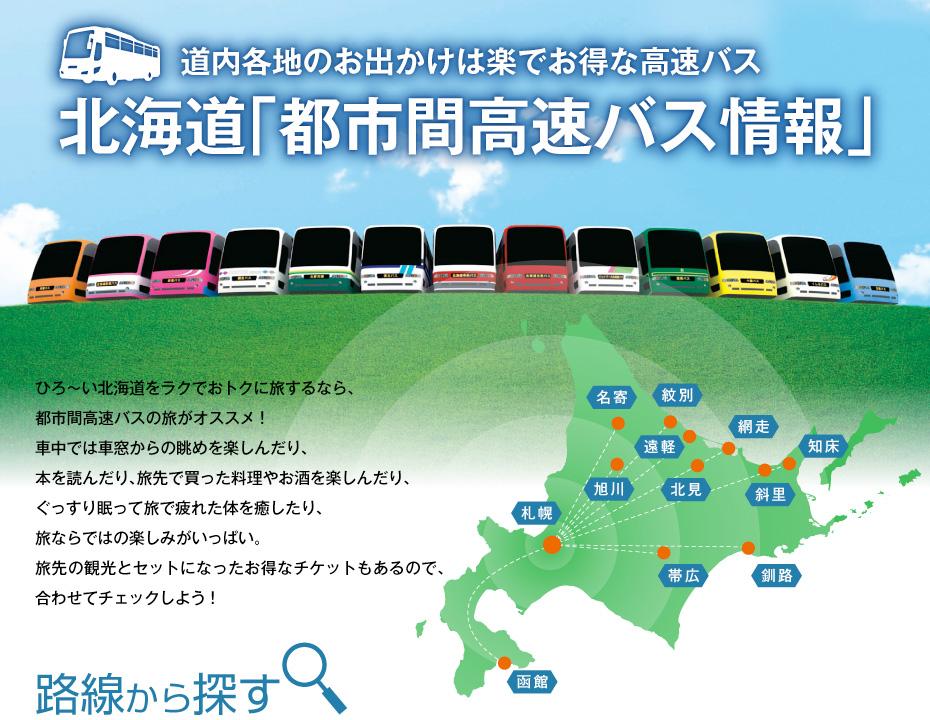 北海道「都市間高速バス情報」