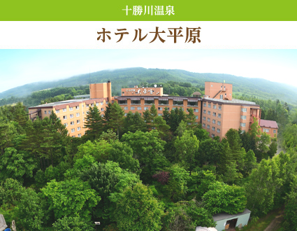 十勝川温泉 / ホテル大平原