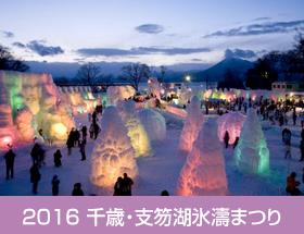 2016 千歳・支笏湖氷濤まつり