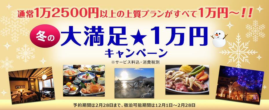 冬の大満足1万円キャンペーン2016