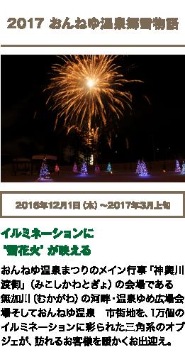 2017 おんねゆ温泉郷雪物語