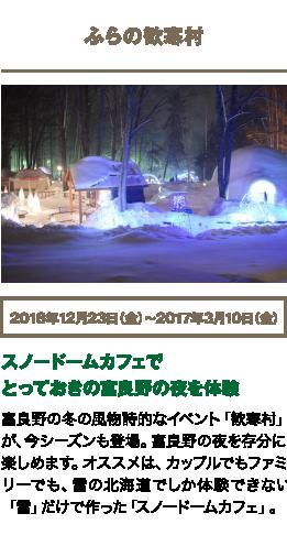 ふらの歓寒村