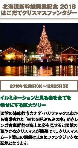 北海道新幹線開業記念 2016はこだてクリスマスファンタジー
