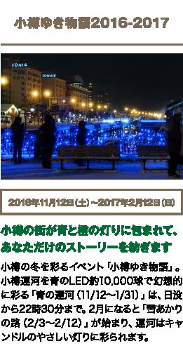 小樽ゆき物語2016-2017