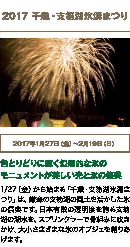 2017 千歳・支笏湖氷濤まつり