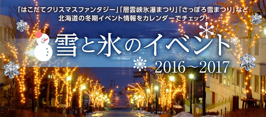 雪と氷のイベント 2016〜2017