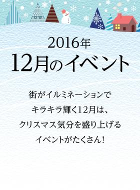 2016年12月のイベント