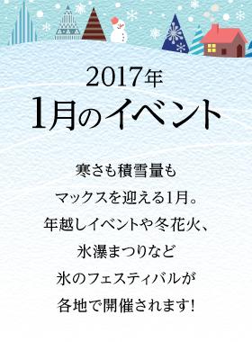 2016年10月のイベント