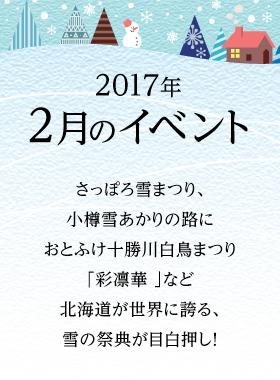 2017年2月のイベント