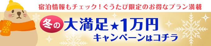 冬の大満足1万円キャンペーンはコチラ