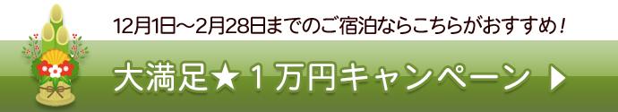 大満足1万円プランから探す