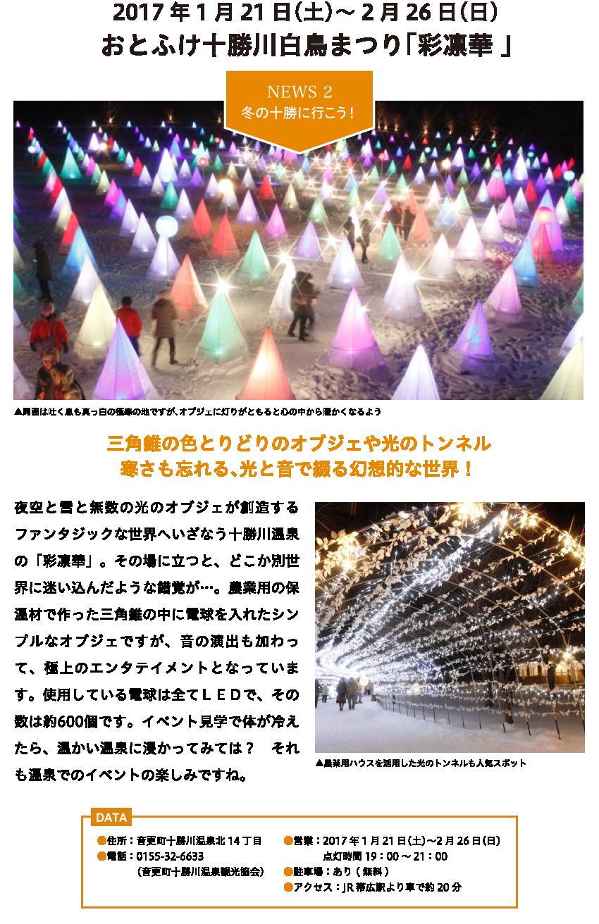 2017年1月21日(土)~2月26日(日)おとふけ十勝川白鳥まつり「彩凛華 」