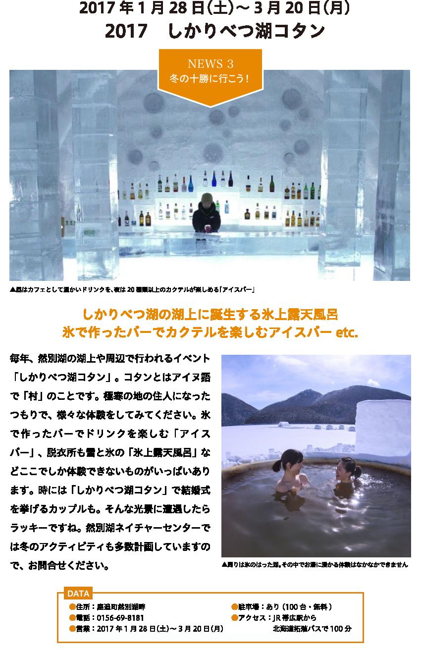 2017年1月28日(土)~3月20日(月)2017 しかりべつ湖コタン