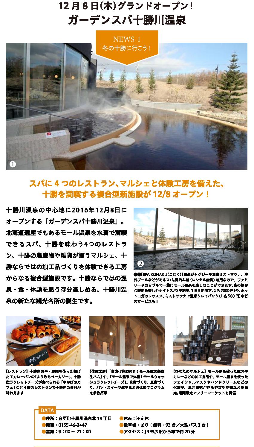 12月8日(木)グランドオープン!ガーデンスパ十勝川温泉
