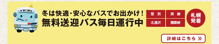 札幌発着 無料送迎バス