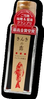 中井英策商店(伊達市)のきんきの露
