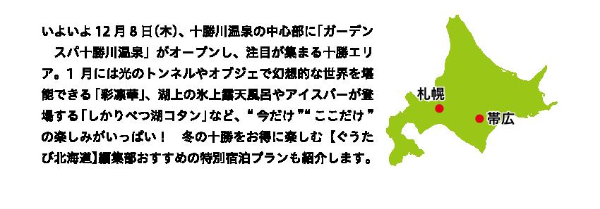 """いよいよ12月8日(木)、十勝川温泉の中心部に「ガーデン スパ十勝川温泉」がオープンし、注目が集まる十勝エリア。1月には光のトンネルやオブジェで幻想的な世界を堪能できる「彩凛華」、湖上の氷上露天風呂やアイスバーが登場する「しかりべつ湖コタン」など、""""今だけ""""""""ここだけ""""の楽しみがいっぱい! 冬の十勝をお得に楽しむ【ぐうたび北海道】編集部おすすめの特別宿泊プランも紹介します。"""