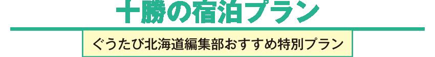 十勝の宿泊プラン ぐうたび北海道編集部おすすめ特別プラン