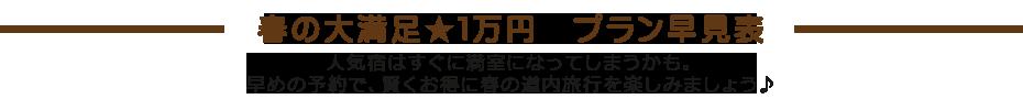 春の大満足1万円プラン早見表