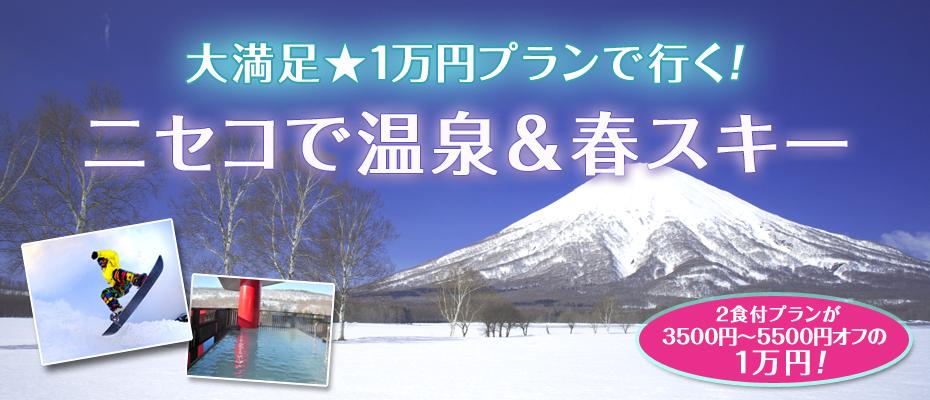 大満足1万円プランで行く!ニセコで温泉&春スキー