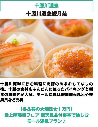 十勝川温泉観月苑