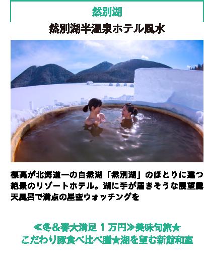 然別湖半温泉ホテル風水