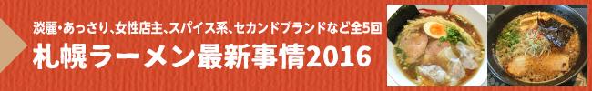 札幌ラーメン最新事情2016はコチラ